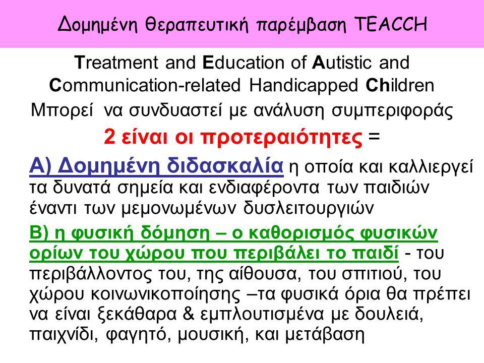 Δομημένη θεραπευτική παρέμβαση TEACCH