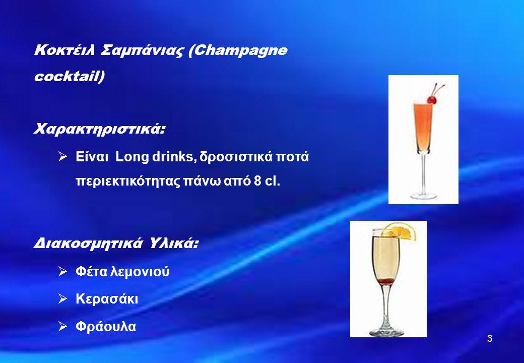 Κοκτέιλ Σαμπάνιας (Champagne cocktail)