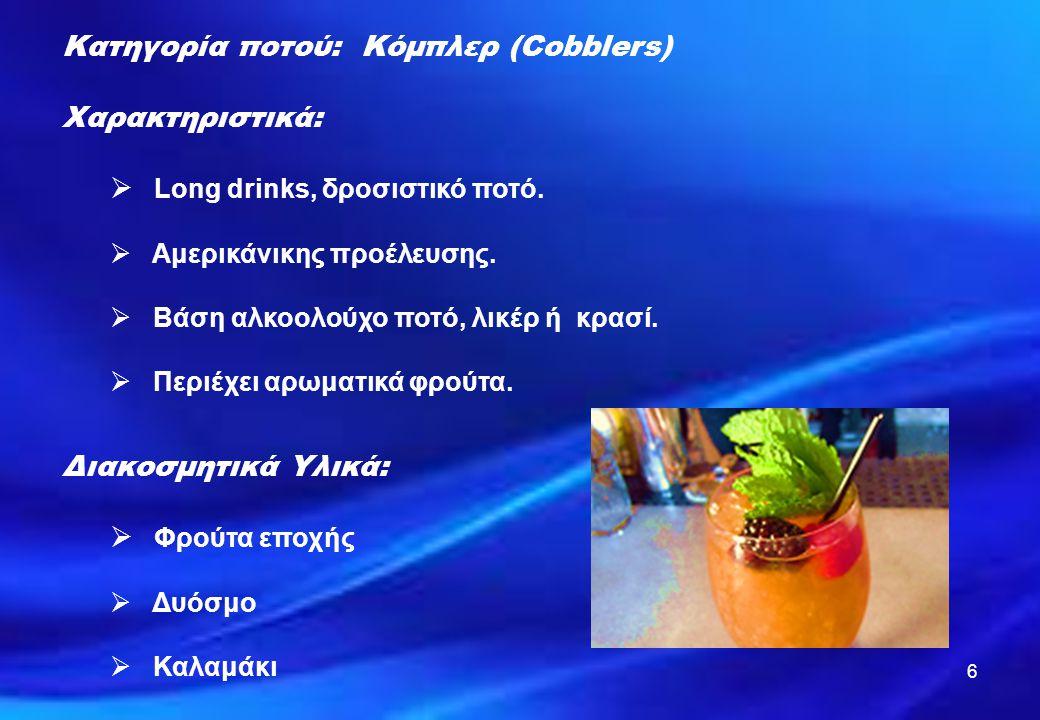 Κατηγορία ποτού: Κόμπλερ (Cobblers) Χαρακτηριστικά: