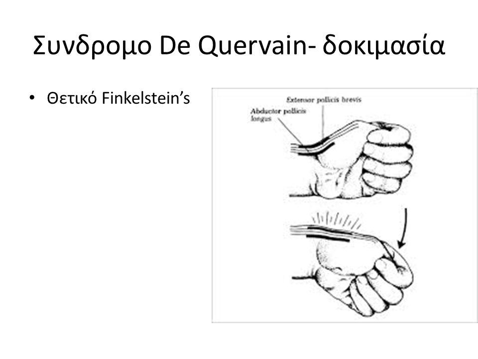 Συνδρομο De Quervain- δοκιμασία