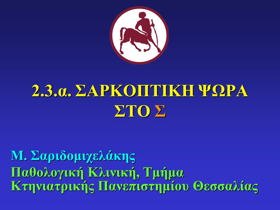 2.3.α. ΣΑΡΚΟΠΤΙΚΗ ΨΩΡΑ ΣΤΟ Σ Μ. Σαριδομιχελάκης