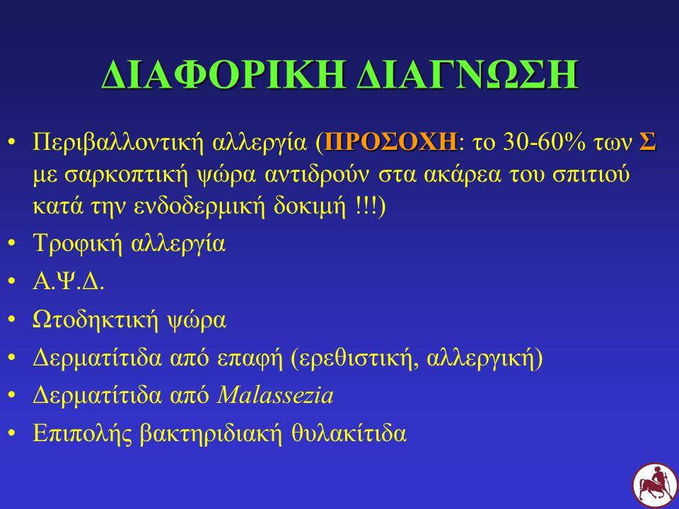 ΔΙΑΦΟΡΙΚΗ ΔΙΑΓΝΩΣΗ