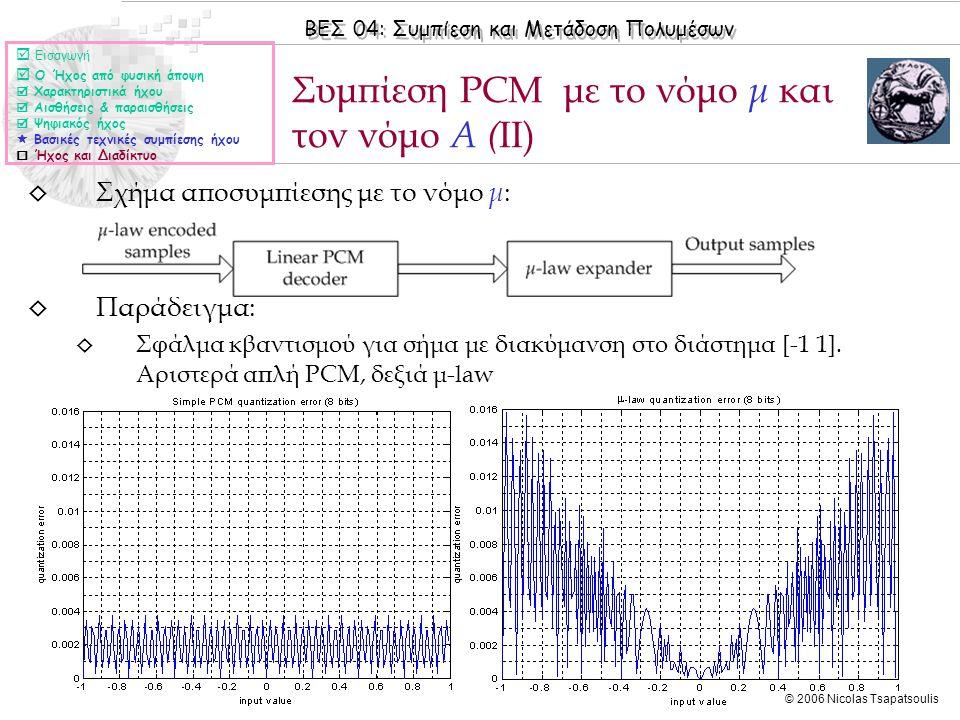 Συμπίεση PCM με το νόμο μ και τον νόμο Α (ΙΙ)
