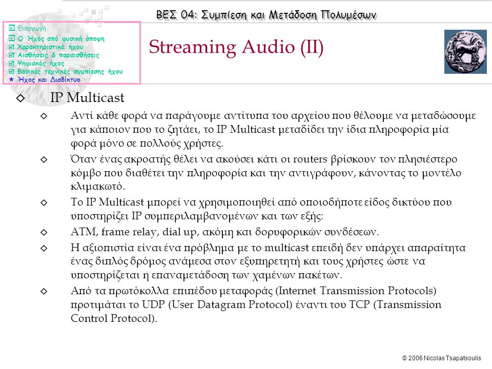 Streaming Audio (II) IP Multicast