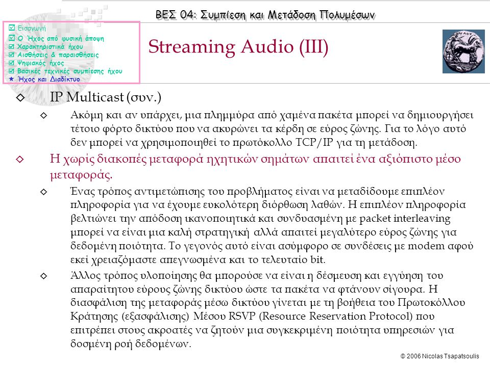 Streaming Audio (III) IP Multicast (συν.)