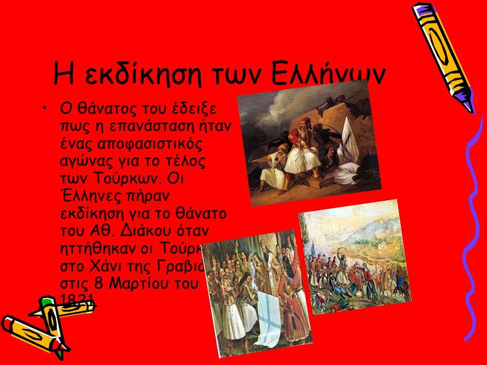 Η εκδίκηση των Ελλήνων