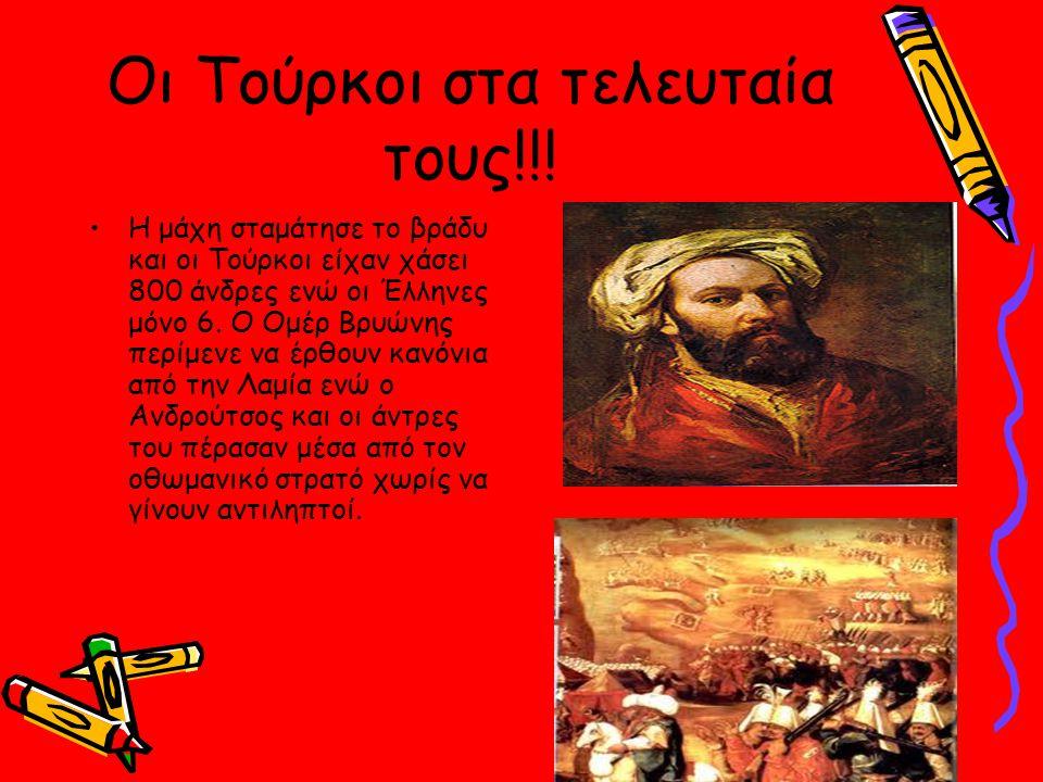 Οι Τούρκοι στα τελευταία τους!!!