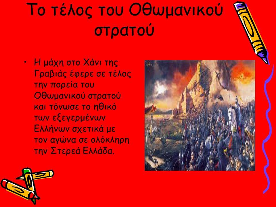 Το τέλος του Οθωμανικού στρατού