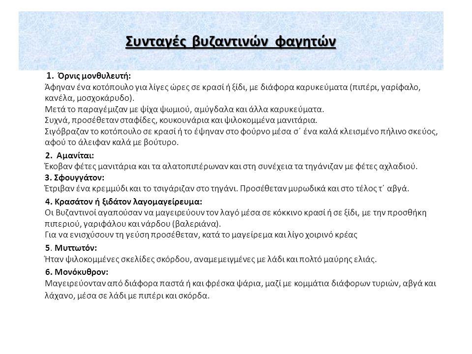 Συνταγές βυζαντινών φαγητών
