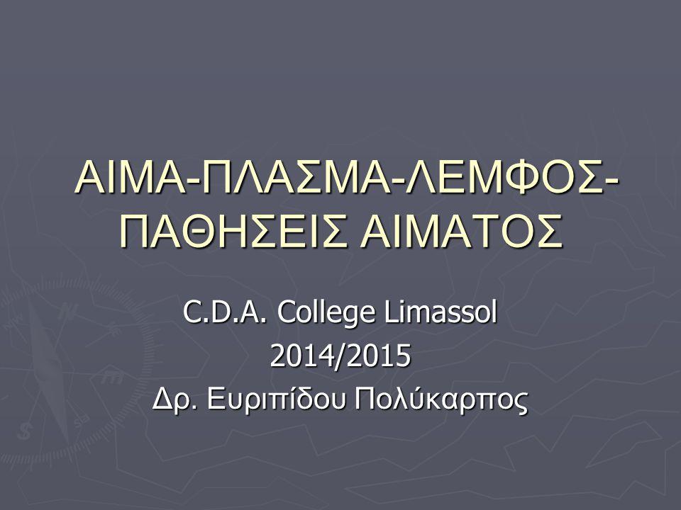 ΑΙΜΑ-ΠΛΑΣΜΑ-ΛΕΜΦΟΣ-ΠΑΘΗΣΕΙΣ ΑΙΜΑΤΟΣ