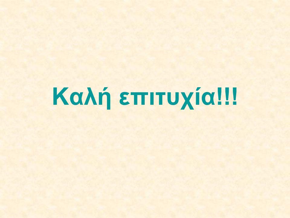 Καλή επιτυχία!!!