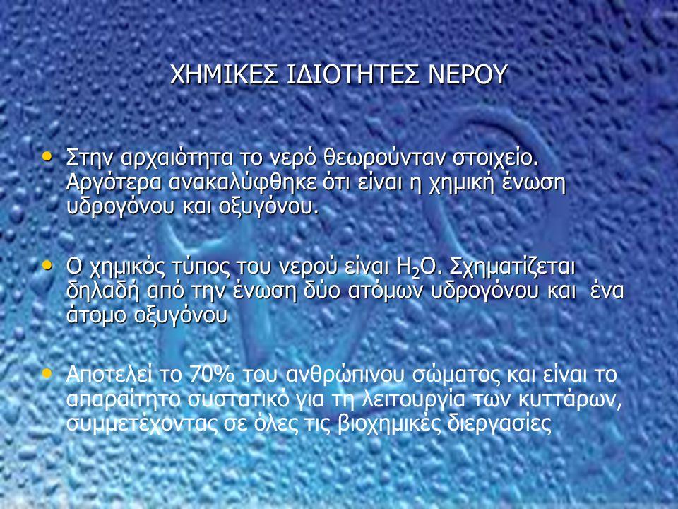 ΧΗΜΙΚΕΣ ΙΔΙΟΤΗΤΕΣ ΝΕΡΟΥ
