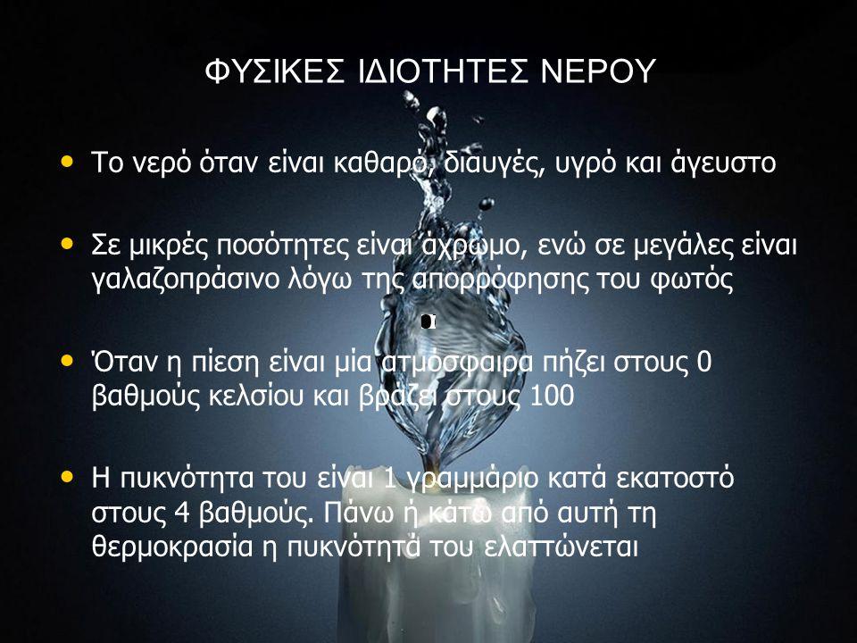 ΦΥΣΙΚΕΣ ΙΔΙΟΤΗΤΕΣ ΝΕΡΟΥ