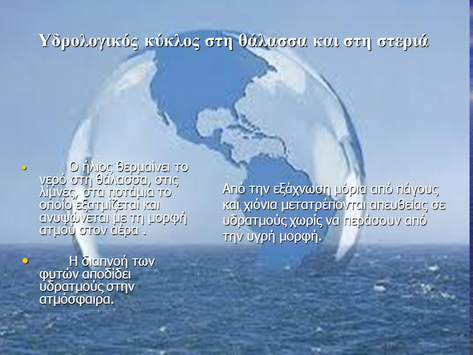 Υδρολογικός κύκλος στη θάλασσα και στη στεριά
