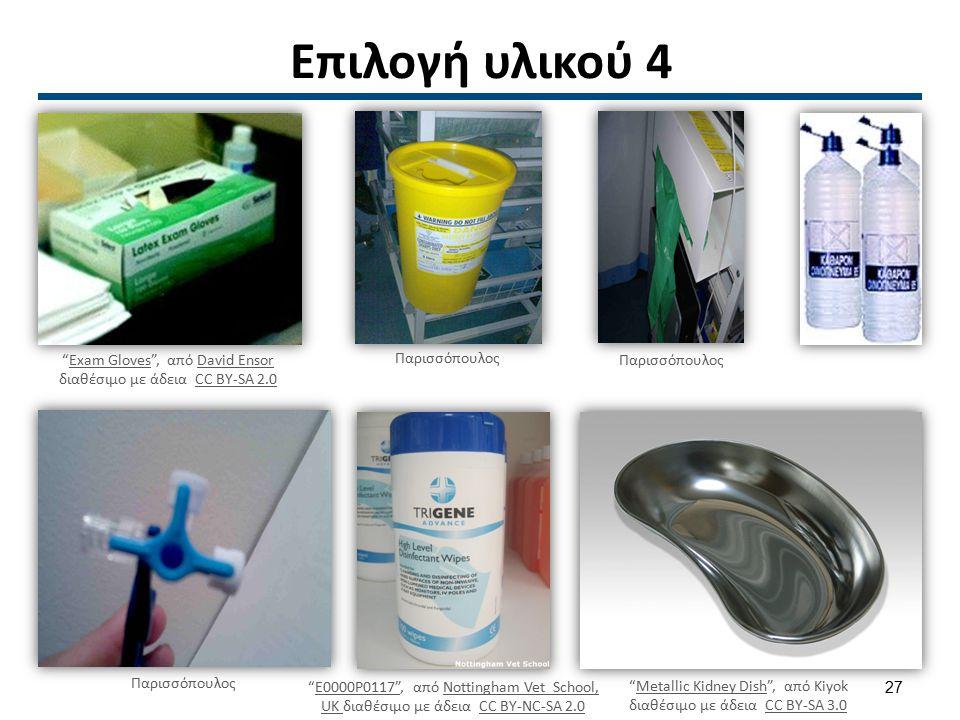 Υλικό διαθέσιμο στο εργαστήριο 1