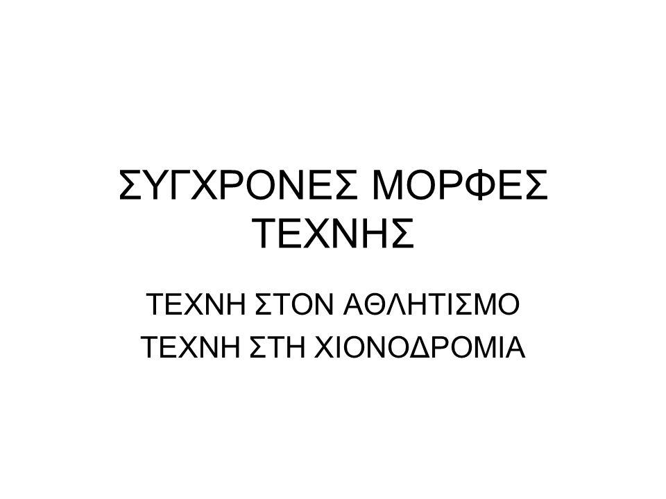 ΣΥΓΧΡΟΝΕΣ ΜΟΡΦΕΣ ΤΕΧΝΗΣ