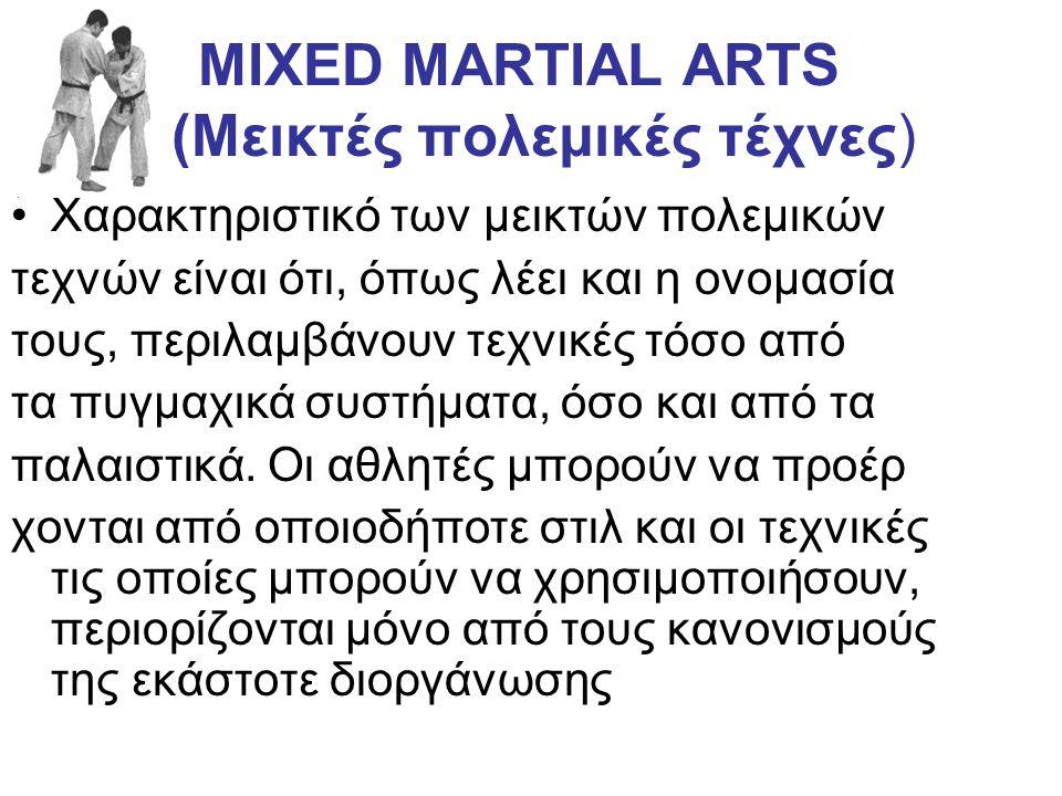 ΜIXED MARTIAL ARTS (Μεικτές πολεμικές τέχνες)