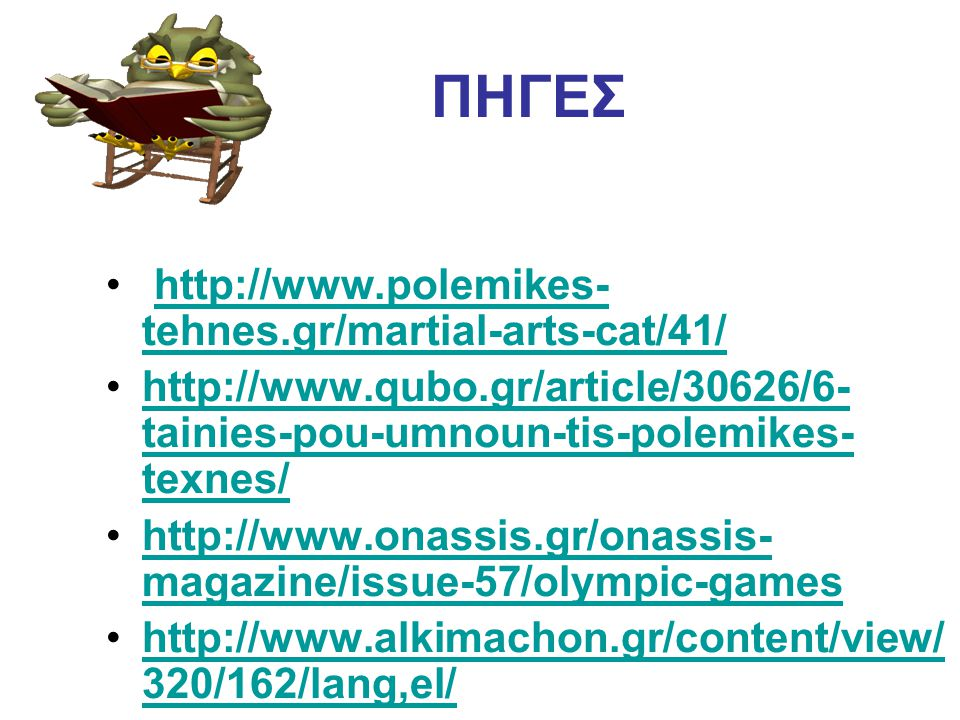 ΠΗΓΕΣ http://www.polemikes-tehnes.gr/martial-arts-cat/41/