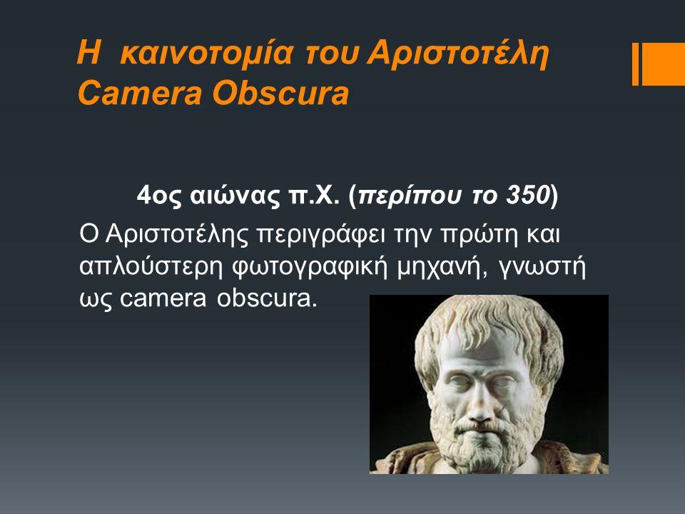 Η καινοτομία του Αριστοτέλη Camera Obscura