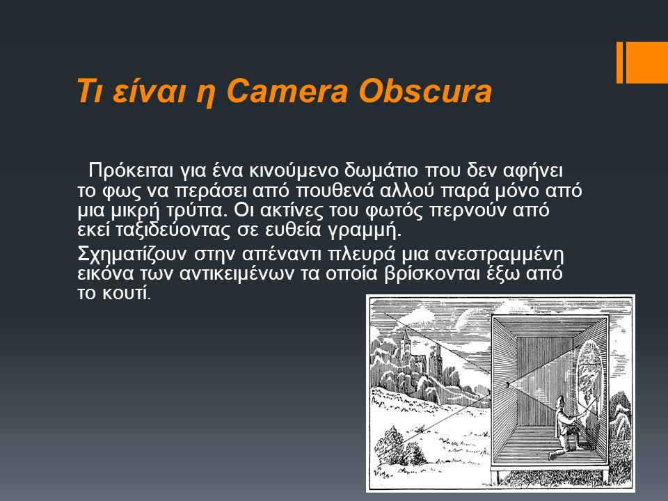 Τι είναι η Camera Obscura