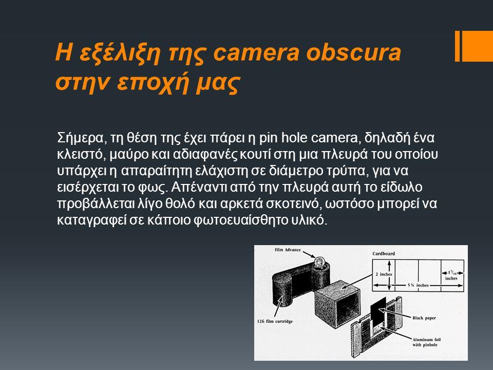 Η εξέλιξη της camera obscura στην εποχή μας
