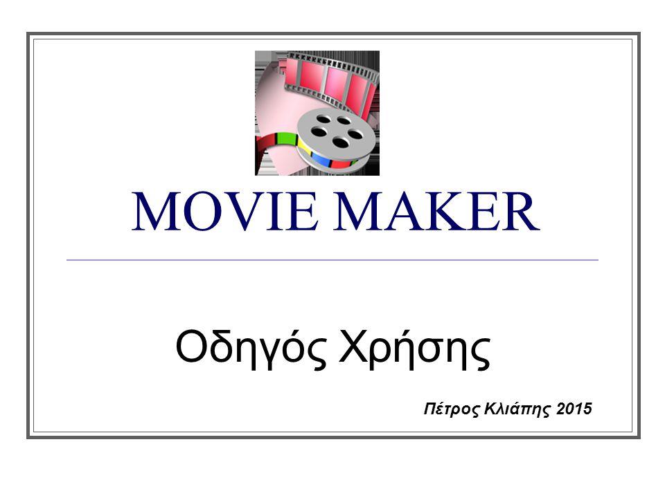 MOVIE MAKER Οδηγός Χρήσης Πέτρος Κλιάπης 2015