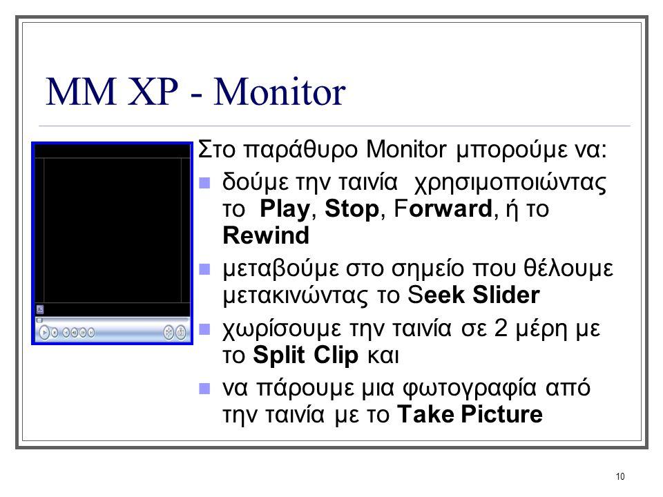 ΜΜ XP - Monitor Στο παράθυρο Monitor μπορούμε να: