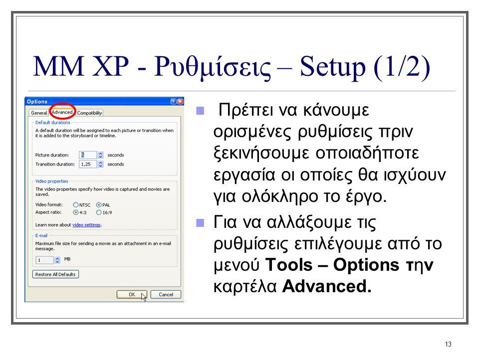 ΜΜ XP - Ρυθμίσεις – Setup (1/2)