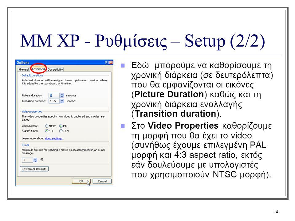 ΜΜ XP - Ρυθμίσεις – Setup (2/2)