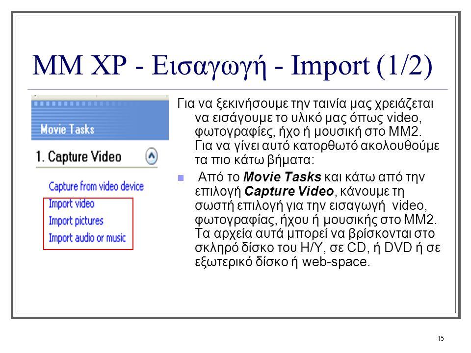 ΜΜ XP - Εισαγωγή - Import (1/2)
