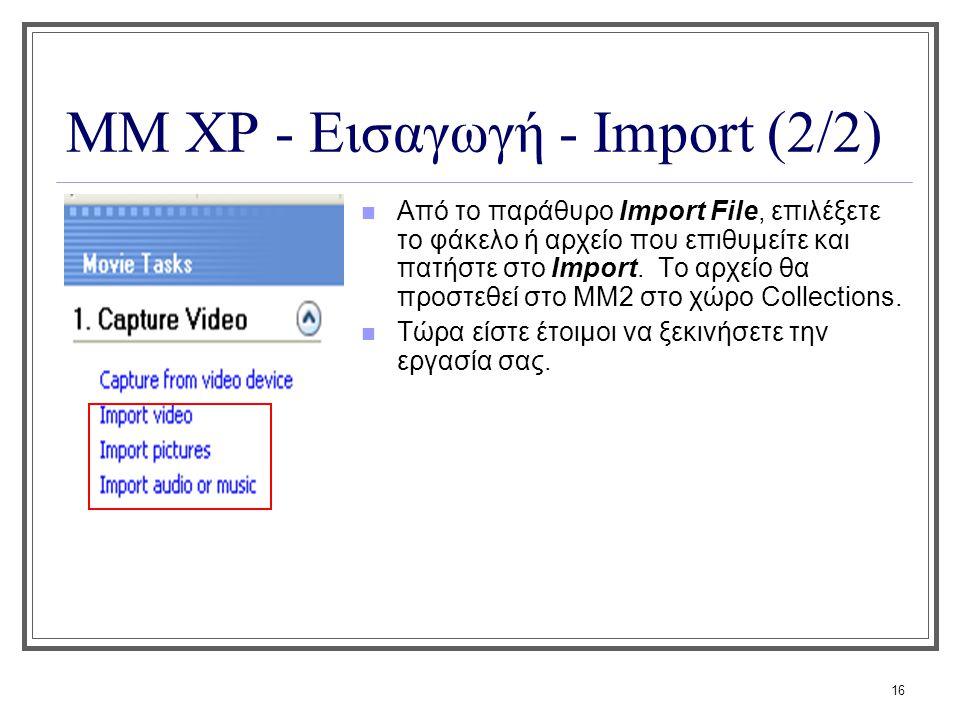 ΜΜ XP - Εισαγωγή - Import (2/2)
