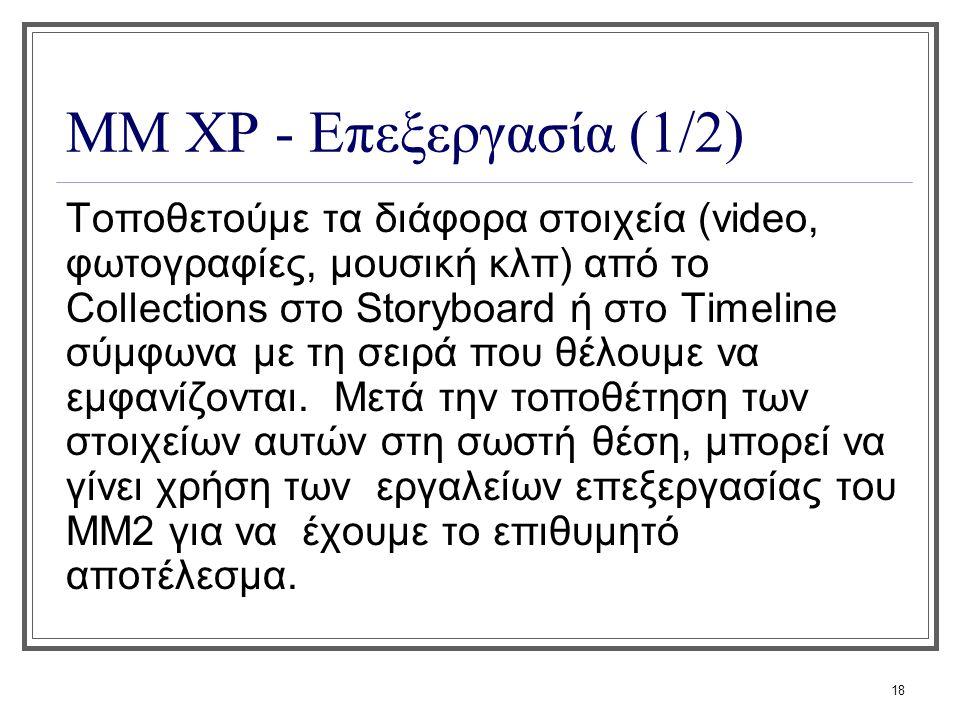 ΜΜ XP - Επεξεργασία (1/2)
