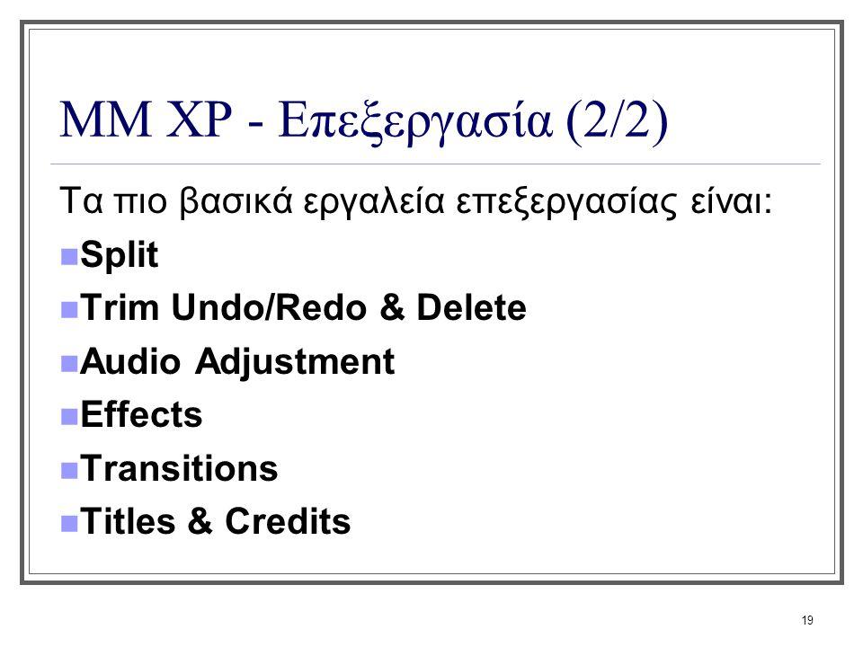 ΜΜ XP - Επεξεργασία (2/2) Τα πιο βασικά εργαλεία επεξεργασίας είναι: