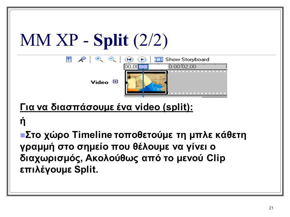 ΜΜ XP - Split (2/2) Για να διασπάσουμε ένα video (split): ή