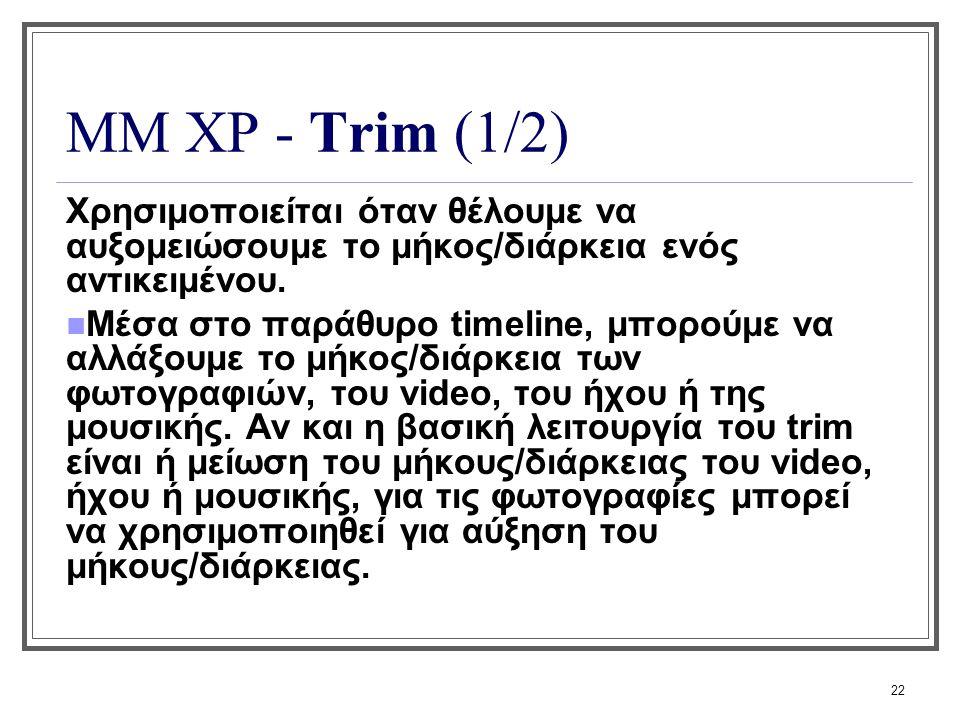 ΜΜ XP - Trim (1/2) Χρησιμοποιείται όταν θέλουμε να αυξομειώσουμε το μήκος/διάρκεια ενός αντικειμένου.