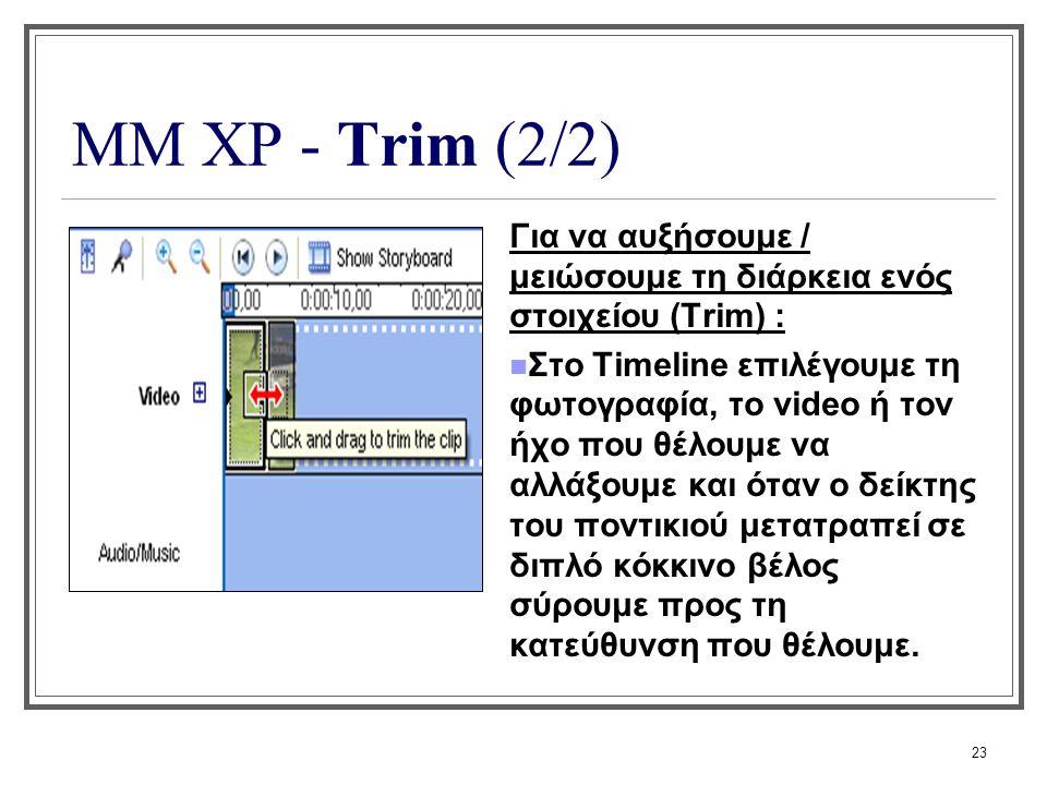 ΜΜ XP - Trim (2/2) Για να αυξήσουμε / μειώσουμε τη διάρκεια ενός στοιχείου (Trim) :