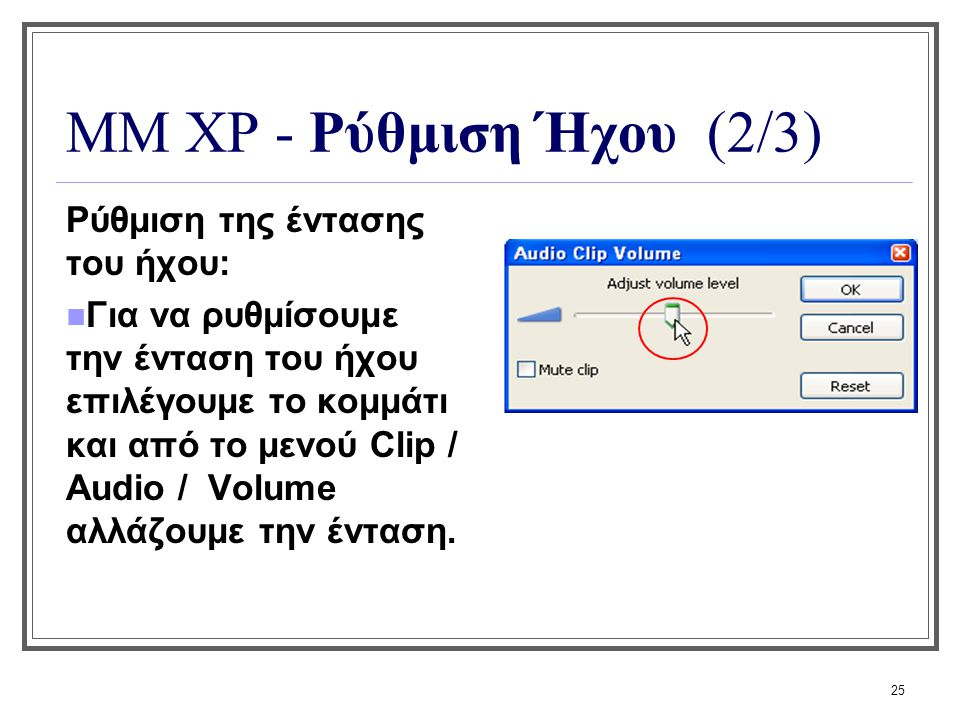 ΜΜ XP - Ρύθμιση Ήχου (2/3) Ρύθμιση της έντασης του ήχου: