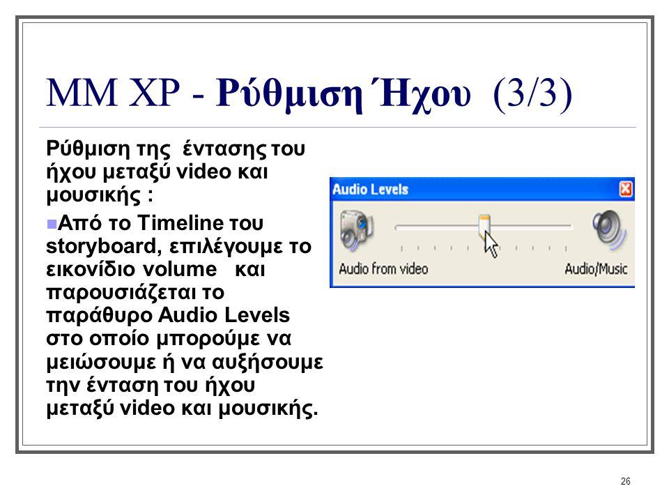 ΜΜ XP - Ρύθμιση Ήχου (3/3) Ρύθμιση της έντασης του ήχου μεταξύ video και μουσικής :