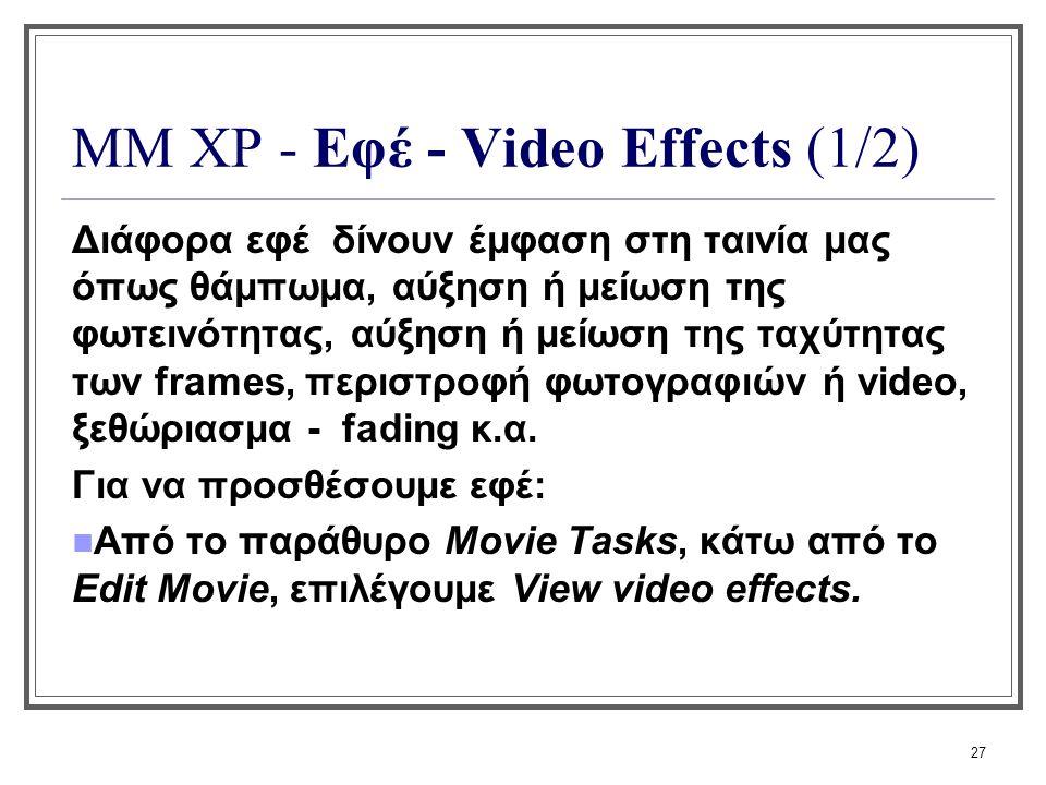 ΜΜ XP - Εφέ - Video Effects (1/2)
