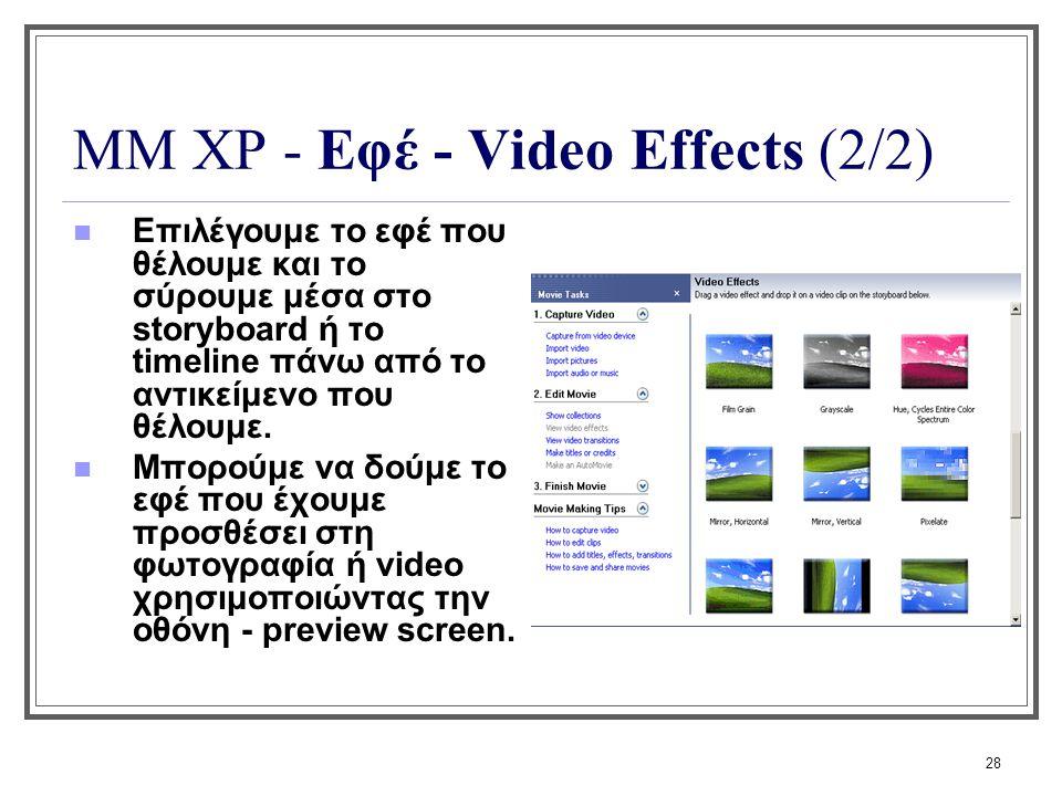 ΜΜ XP - Εφέ - Video Effects (2/2)