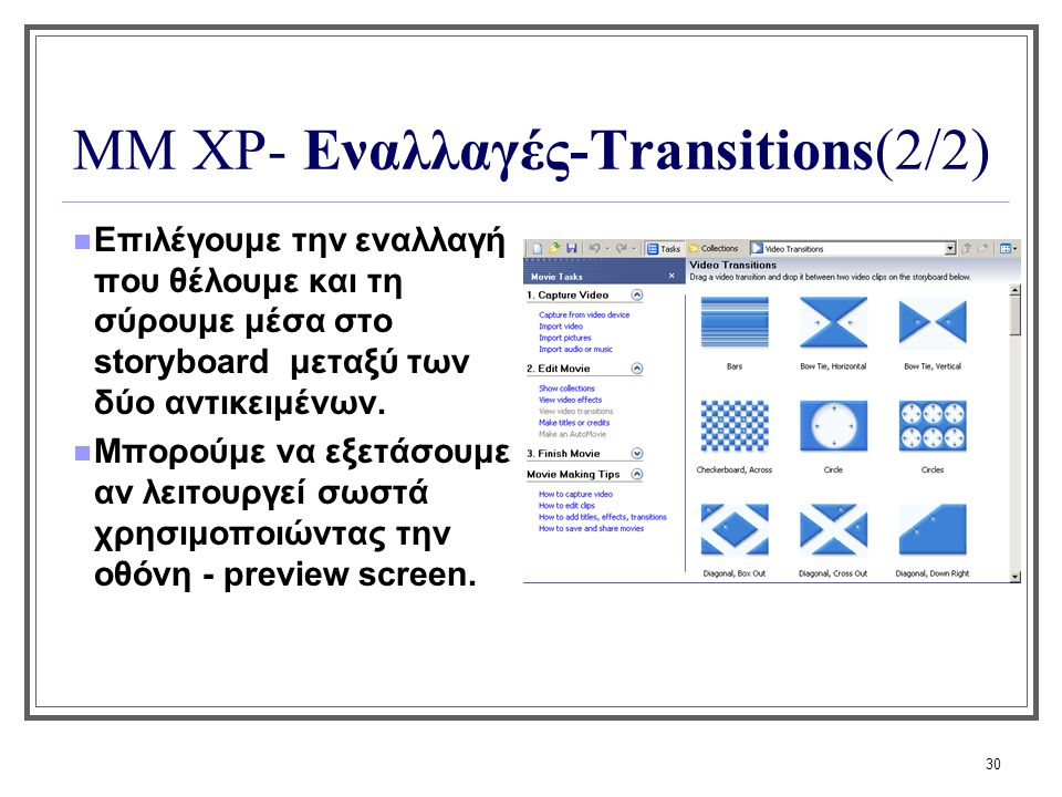 ΜΜ XP- Εναλλαγές-Transitions(2/2)