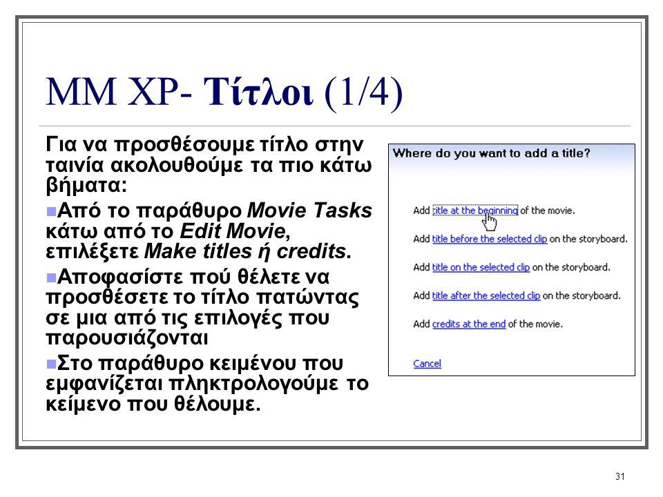 ΜΜ XP- Τίτλοι (1/4) Για να προσθέσουμε τίτλο στην ταινία ακολουθούμε τα πιο κάτω βήματα: