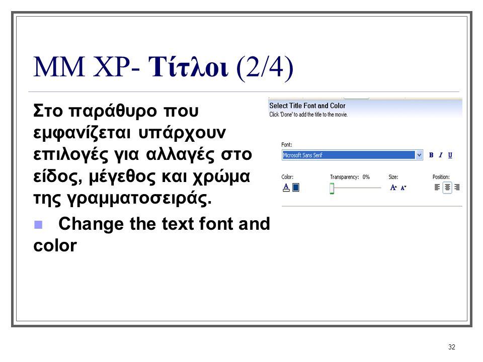 ΜΜ XP- Τίτλοι (2/4) Στο παράθυρο που εμφανίζεται υπάρχουν επιλογές για αλλαγές στο είδος, μέγεθος και χρώμα της γραμματοσειράς.