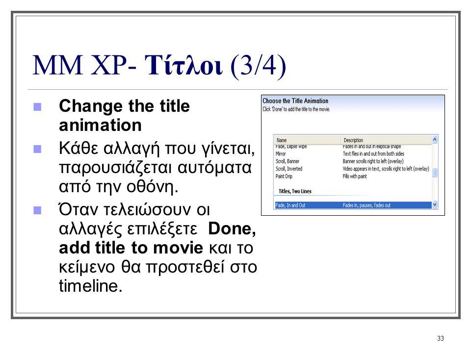 ΜΜ XP- Τίτλοι (3/4) Change the title animation