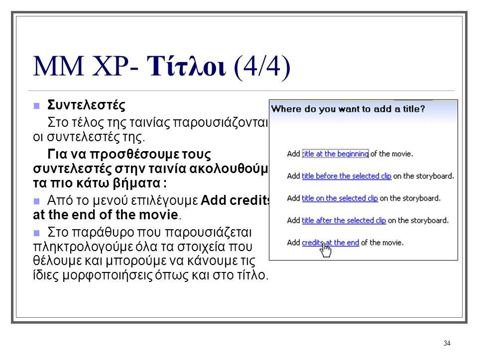 ΜΜ XP- Τίτλοι (4/4) Συντελεστές