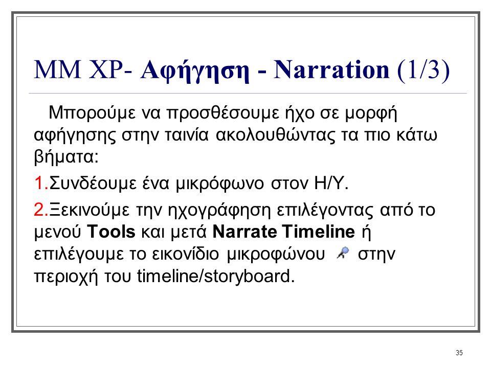ΜΜ XP- Αφήγηση - Narration (1/3)