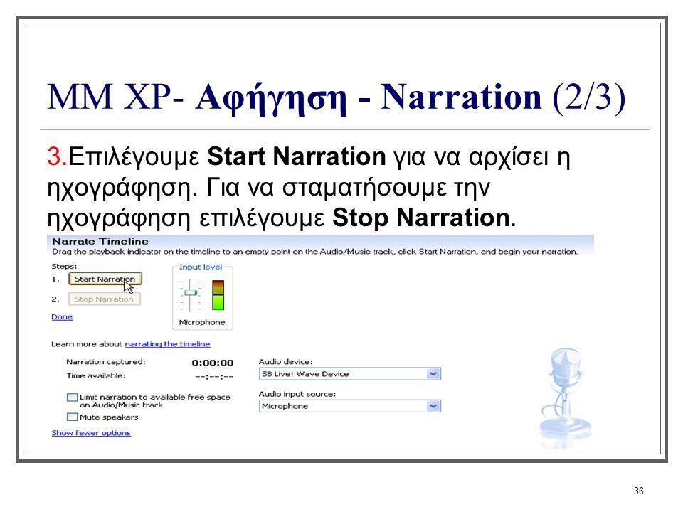 ΜΜ XP- Αφήγηση - Narration (2/3)