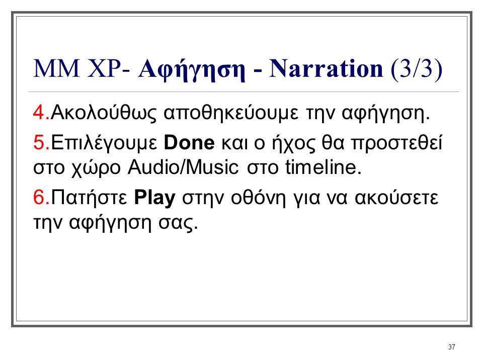 ΜΜ XP- Αφήγηση - Narration (3/3)