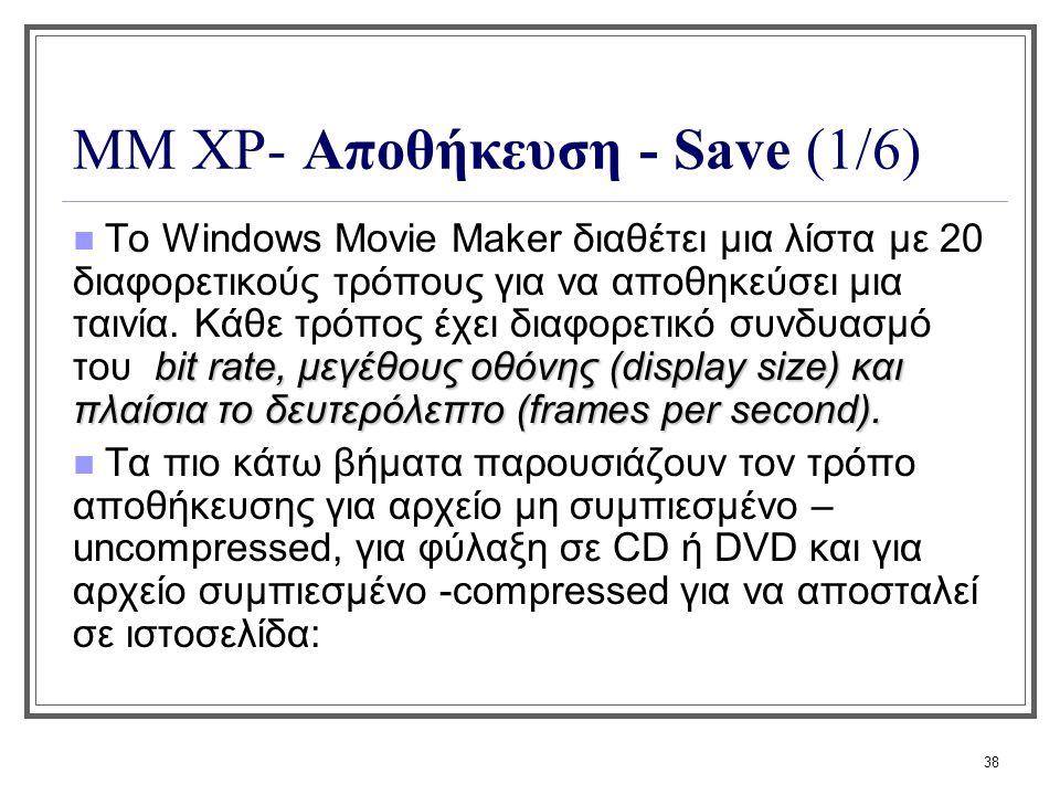 ΜΜ XP- Αποθήκευση - Save (1/6)