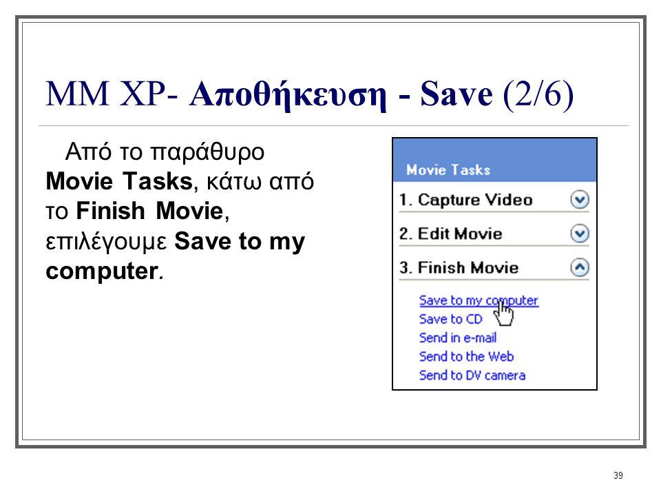 ΜΜ XP- Αποθήκευση - Save (2/6)